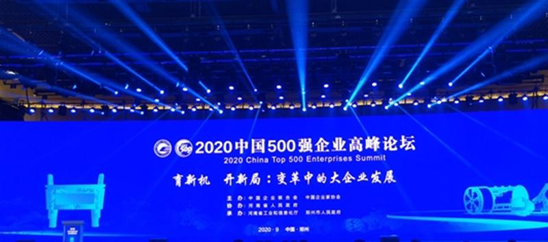 四川众心乐旅游资源开发有限公司荣登2020中国服务业企业500强
