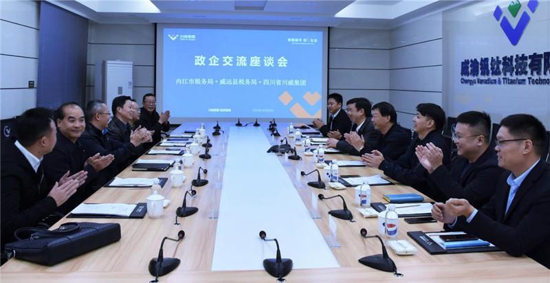 市县税务局领导来川威集团交流座谈