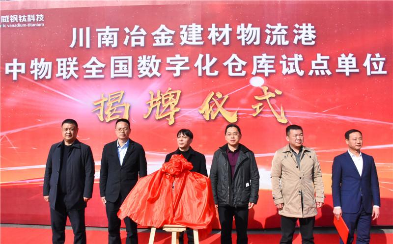 川南冶金建材物流港数字化仓库试点基地正式揭牌