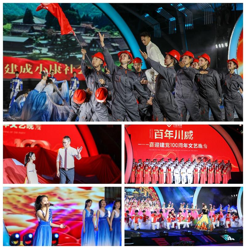"""集团公司隆重举行""""百年川威——喜迎建党100周年""""文艺晚会"""